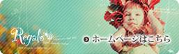 岐阜県瑞穂市のビューティサロン『REGALO』。お手頃価格なネイルから小顔法、巻爪矯正まで!